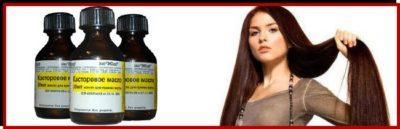 Хотите шикарные локоны - на помощь спешит камфорное масло для волос