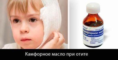 Можно ли применять камфорное масло в ухо?