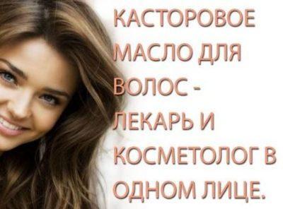 Касторовое масло в косметологии: применение для лица, тела и волос
