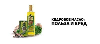 Рассмотрим лечебные свойства и противопоказания кедрового масла