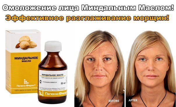Миндальное масло для омолаживания лица