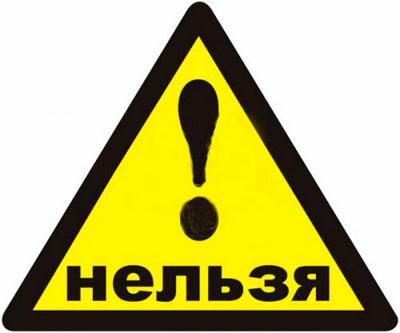Предупреждающий знак: