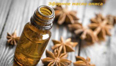 Анисовое масло в аптечном пузырьке