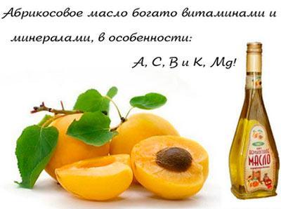 абрикосовое масло богато витаминами