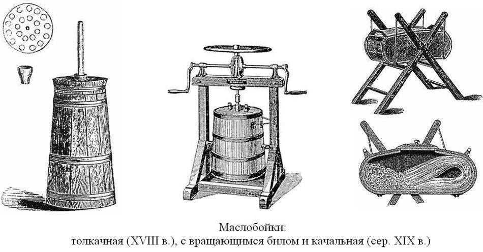 Виды маслобоек в древности