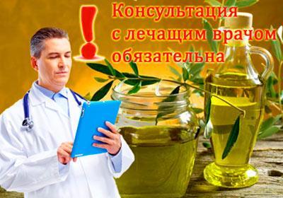 Консультация с лечащим врачом обязательна