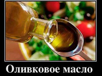 Оливковое масло от болезней ЖКТ и запоров