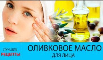 Оливковое масло для лица,
