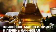 Оливковое масло и лимон для очистки печени