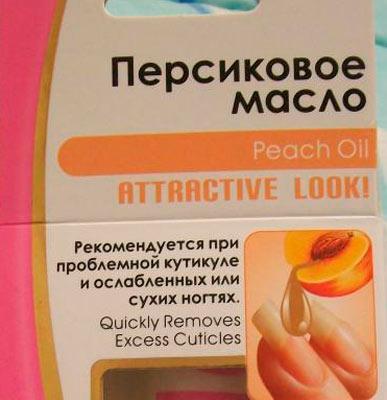 Для ногтей персиковое масло