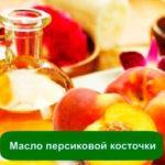 Персиковое масло для бровей и ресниц: применение, рецепты, отзывы