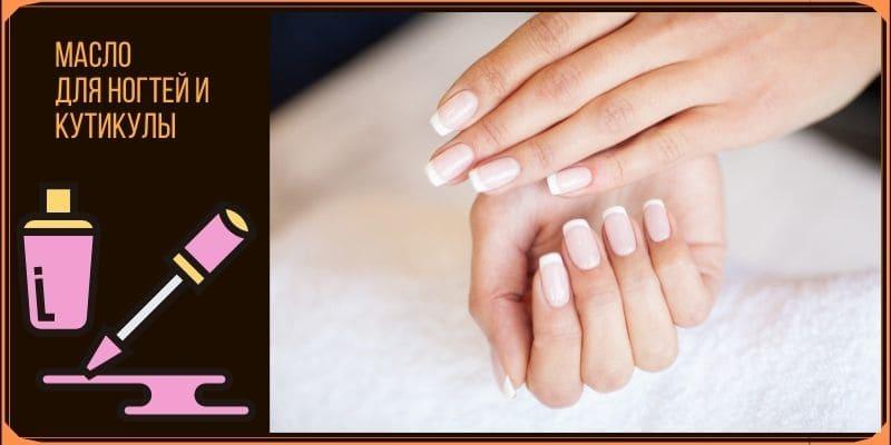 Как ухаживать за ногтями - маникюр на ногти