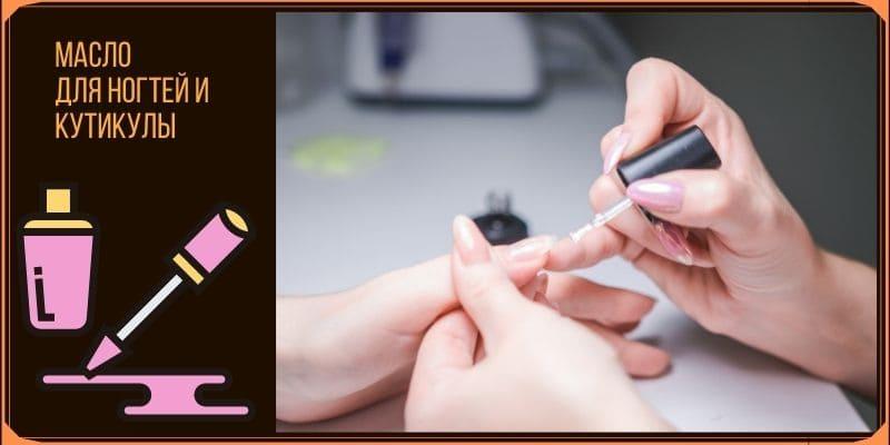 Как ухаживать за ногтями - нанесение лака для ногтей