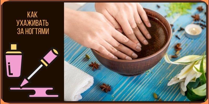 Как ухаживать за руками - ванночка для рук